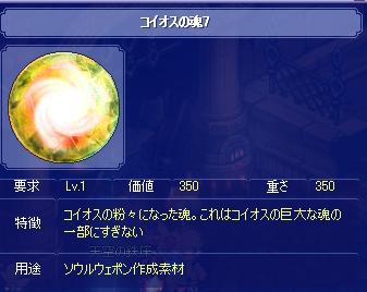 コイオス魂7