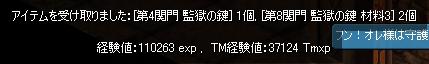 第4クリア→ポプリ