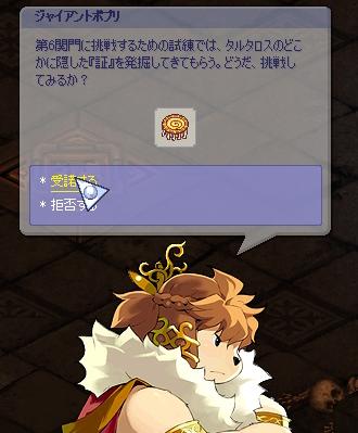 →第6関門