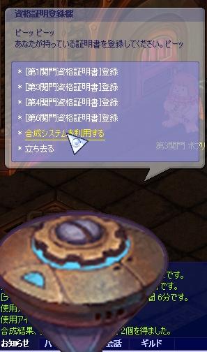 登録機→合成