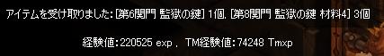 ポプリ→6関門