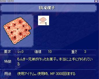 お菓子・・・うれしいです。。