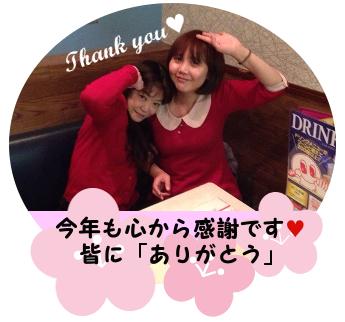 2013_thank_you_all.jpg