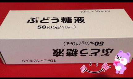 2014年1月14日_診察日_ぶどう糖01