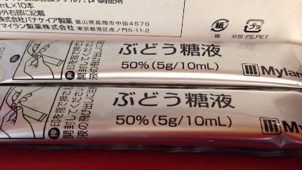 2014年1月14日_診察日_ぶどう糖02