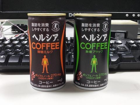 2013-05-16_ヘルシアコーヒー