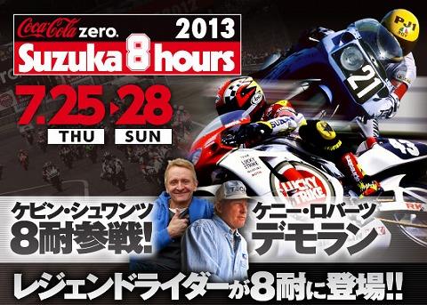 2013-07-24-鈴鹿8耐