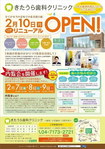 kitaura_open.jpg