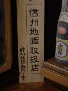 上田市丸子地酒 「瀧澤 純米吟醸」