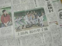 上田市の高校が夏の甲子園へ出場1990年平成2年 第72回夏 丸子実以来の23年ぶりだ!!