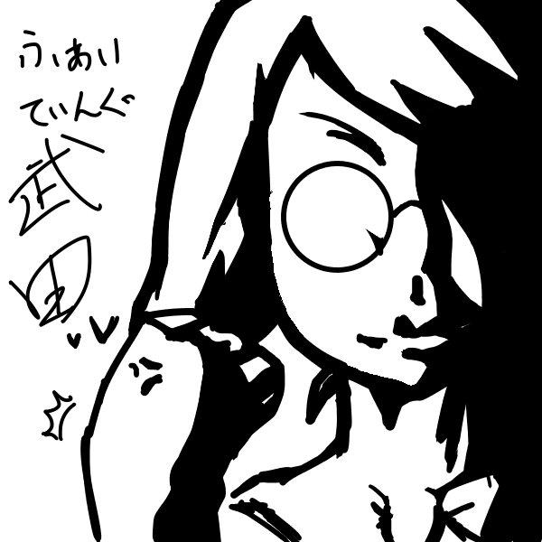 ファイティング武田