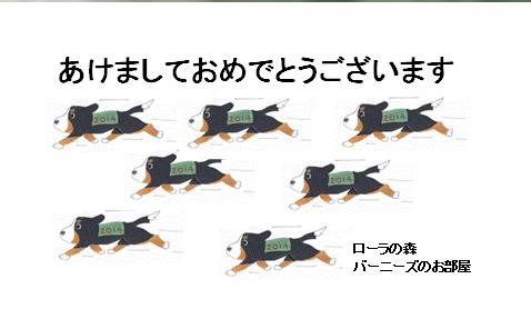 馬バニ2014