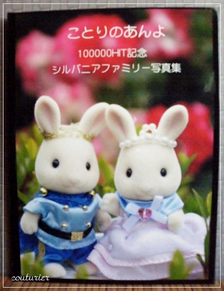 らなさん 10万HIT2 - コピー