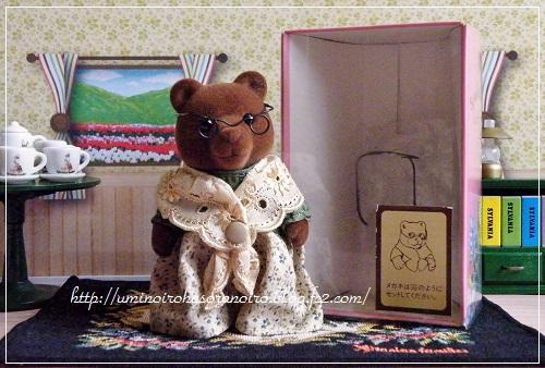 ク-09ブラウンクマおばあさん