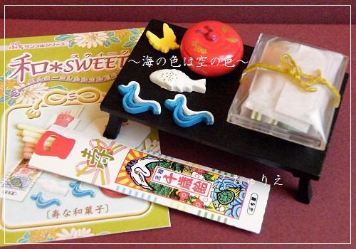 リーメント 和*sweets-寿な和菓子