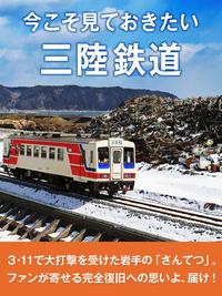 Yahoo! JAPAN編 「今こそ見ておきたい三陸鉄道」