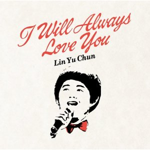 リン・ユーチュン「I WILL ALWAYS LOVE YOU」