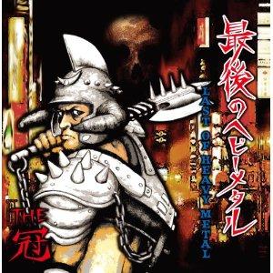 THE 冠「最後のヘビーメタル 〜LAST OF HEAVY METAL〜」