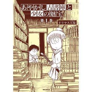 ドリヤス工場「あやかし古書庫と少女の魅宝」