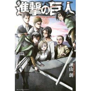 諫山創「進撃の巨人」10巻