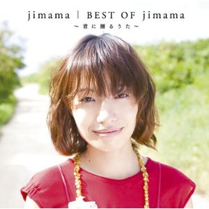 JIMAMA「BEST OF JIMAMA 〜君に贈るうた〜」