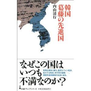内山清行「韓国 葛藤の先進国」