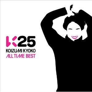 小泉今日子「K25 〜 KOIZUMI KYOKO ALL TIME BEST」