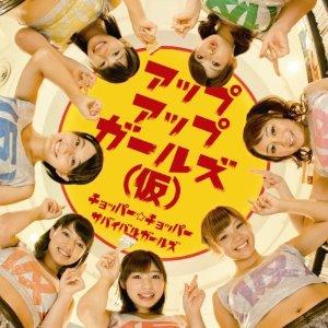 アップアップガールズ(仮)「チョッパー☆チョッパー/サバイバルガールズ」