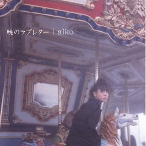 aiko「暁のラブレター」