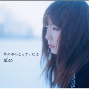 aiko「夢の中のまっすぐな道」