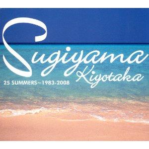 杉山清貴「25 SUMMERS 〜1983-2008」