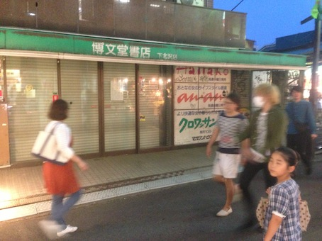 博文堂書店閉店