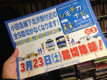 3月23日に、下北沢駅周辺の小田急線が地下化します。