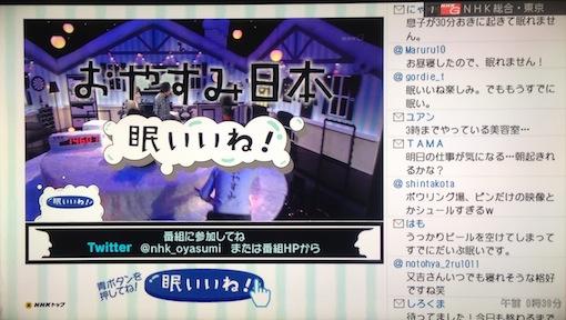 「おやすみ日本」もよかった。連動データ放送に「眠いいね」ボタン