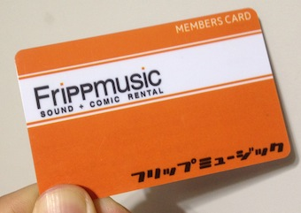 FRIPP MUSICカード