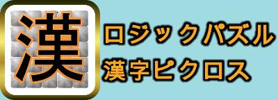 androidの無料ピクロスアプリ