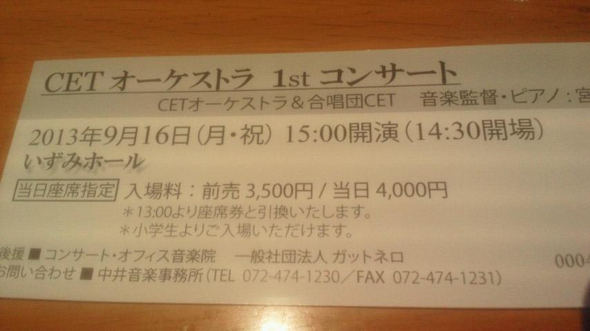 CETチケット