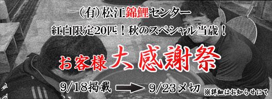 松江さんいべんと2013