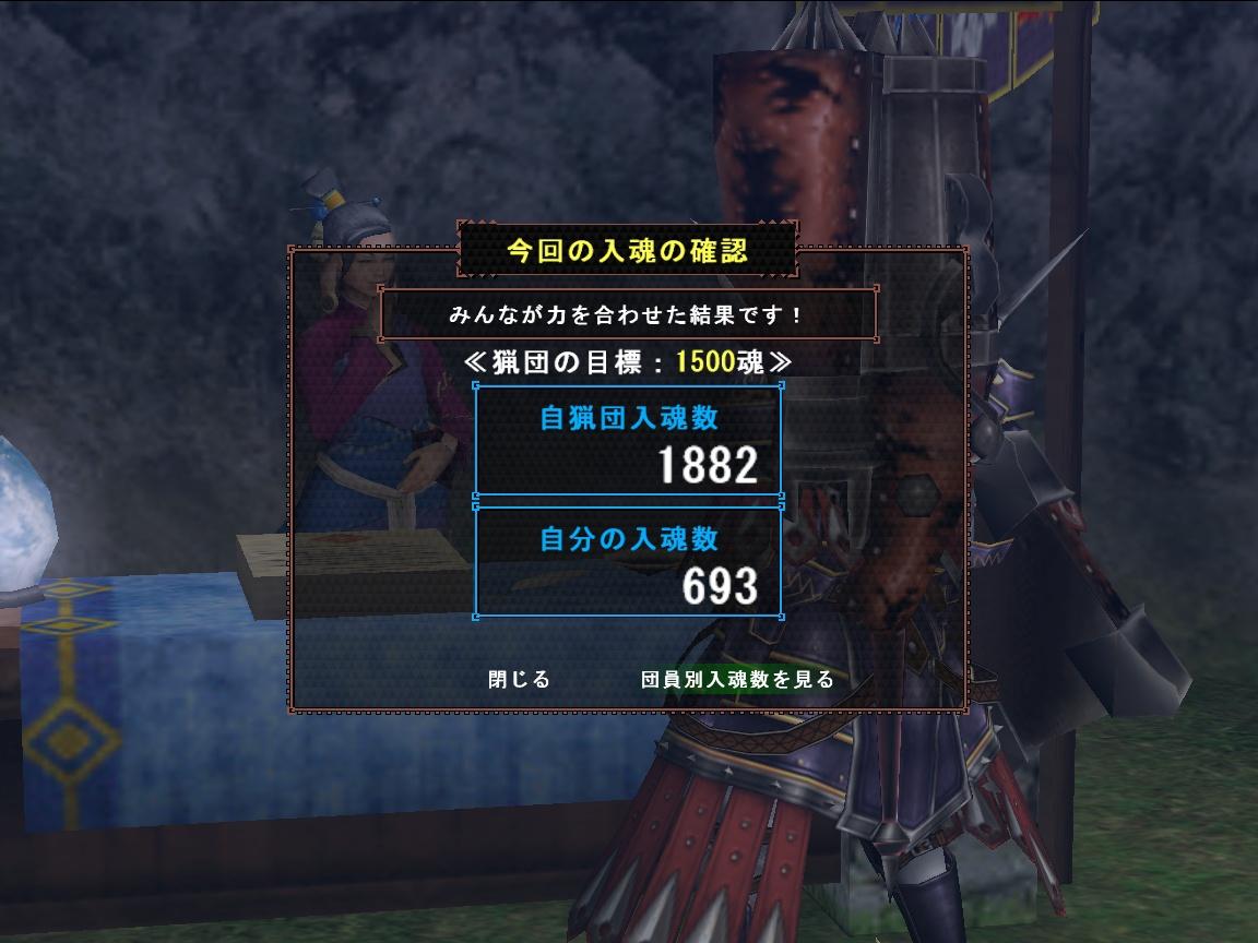 第58回狩人祭結果 01