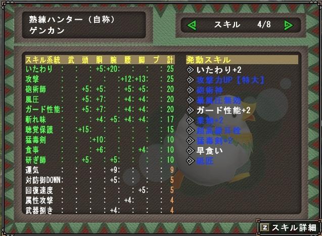 ハルバダー武者 04