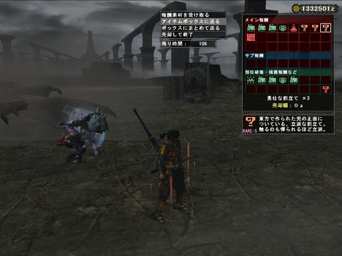 狩ってカブトとリオレウス 01