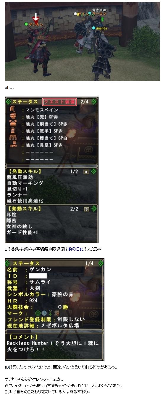 20131004 とある日記02