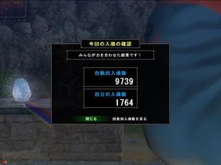 20140926-02 第77回狩人祭結果
