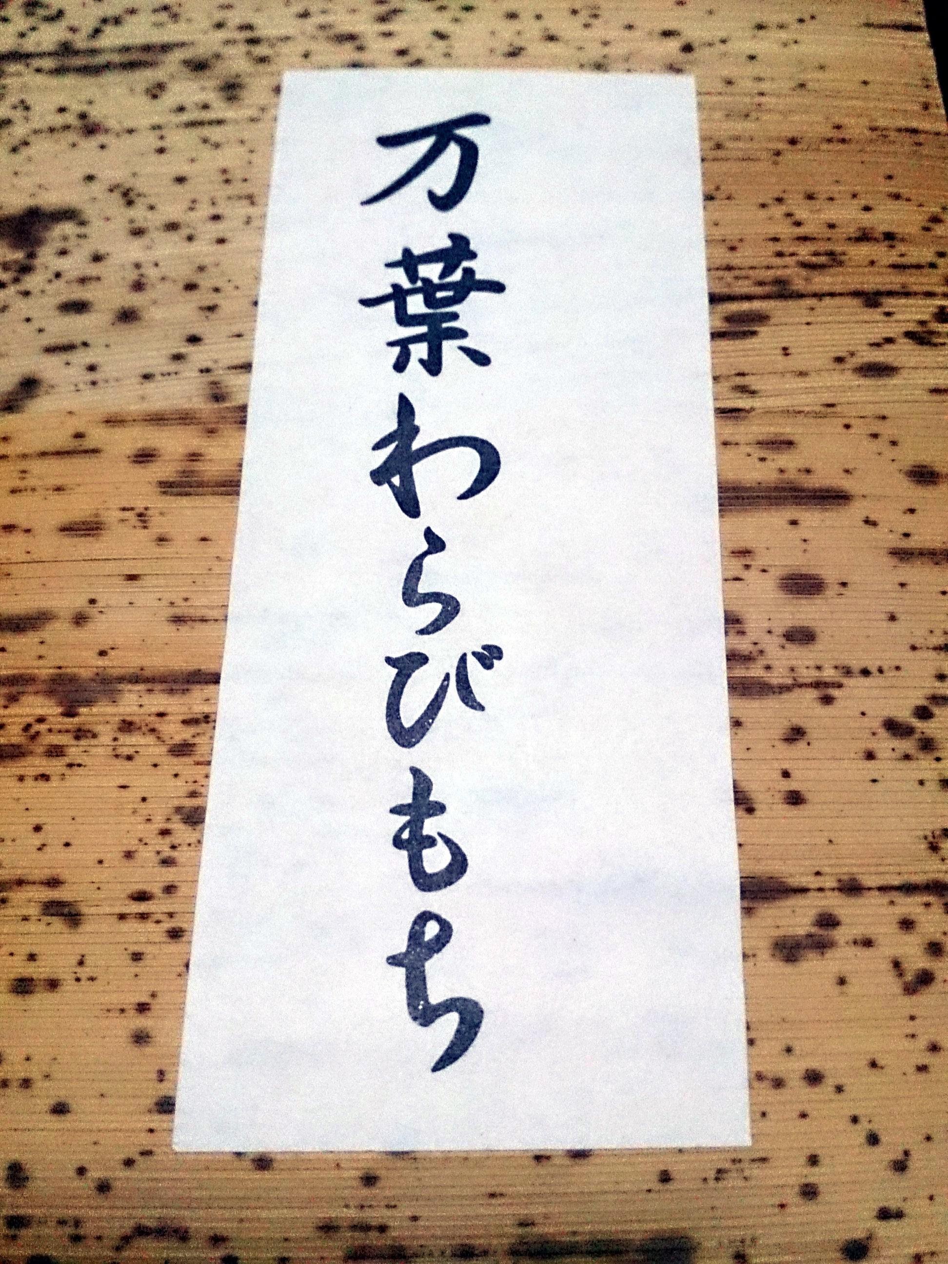 Manyou_Warabimochi_20141019-01.jpg