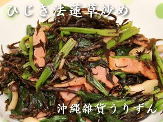 沖縄,料理,ひじき