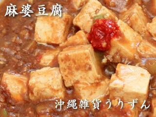 麻婆豆腐,料理,レシピ