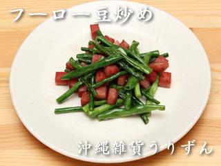 フーロー豆,料理,炒め物
