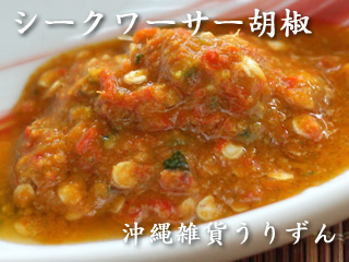 シークワーサー胡椒,料理