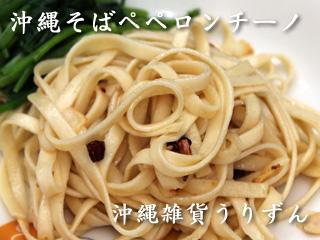 沖縄そば,ペペロンチーノ,料理