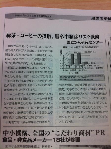 ユサナ_keizaisangyoNewsArticle